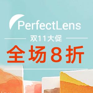 全场8折 今年史低最后一天:PerfectLens  火爆Pia日系星空美瞳新上线