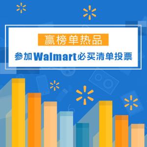已开奖 选出你最推荐的Walmart爆款赢榜单热品 参加Walmart必买清单投票