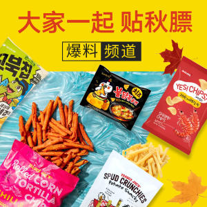 $30 Gift Card for Free19 Baoliao Autumn Food&Snack Event