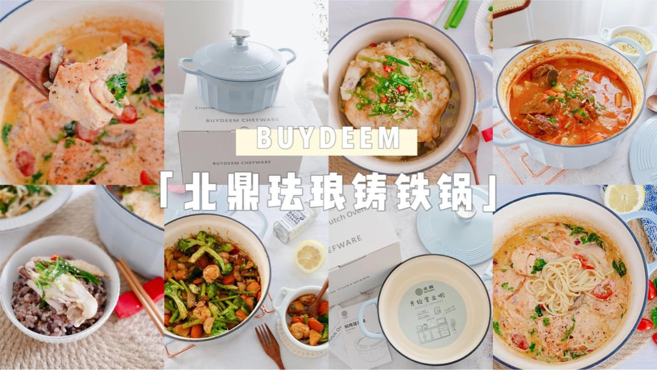 北鼎珐琅铸铁锅 爱上厨房的理由