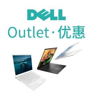 部分机型还有72小时限时优惠最后一天:Dell Outlet 春季特卖周, 最高立享额外7.5折优惠