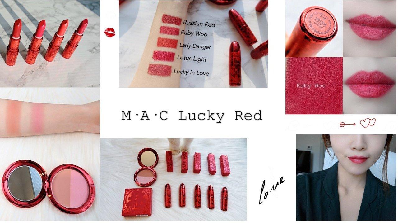 MAC口红,永远少一只!  MAC Lucky Red 新春限定彩妆众测
