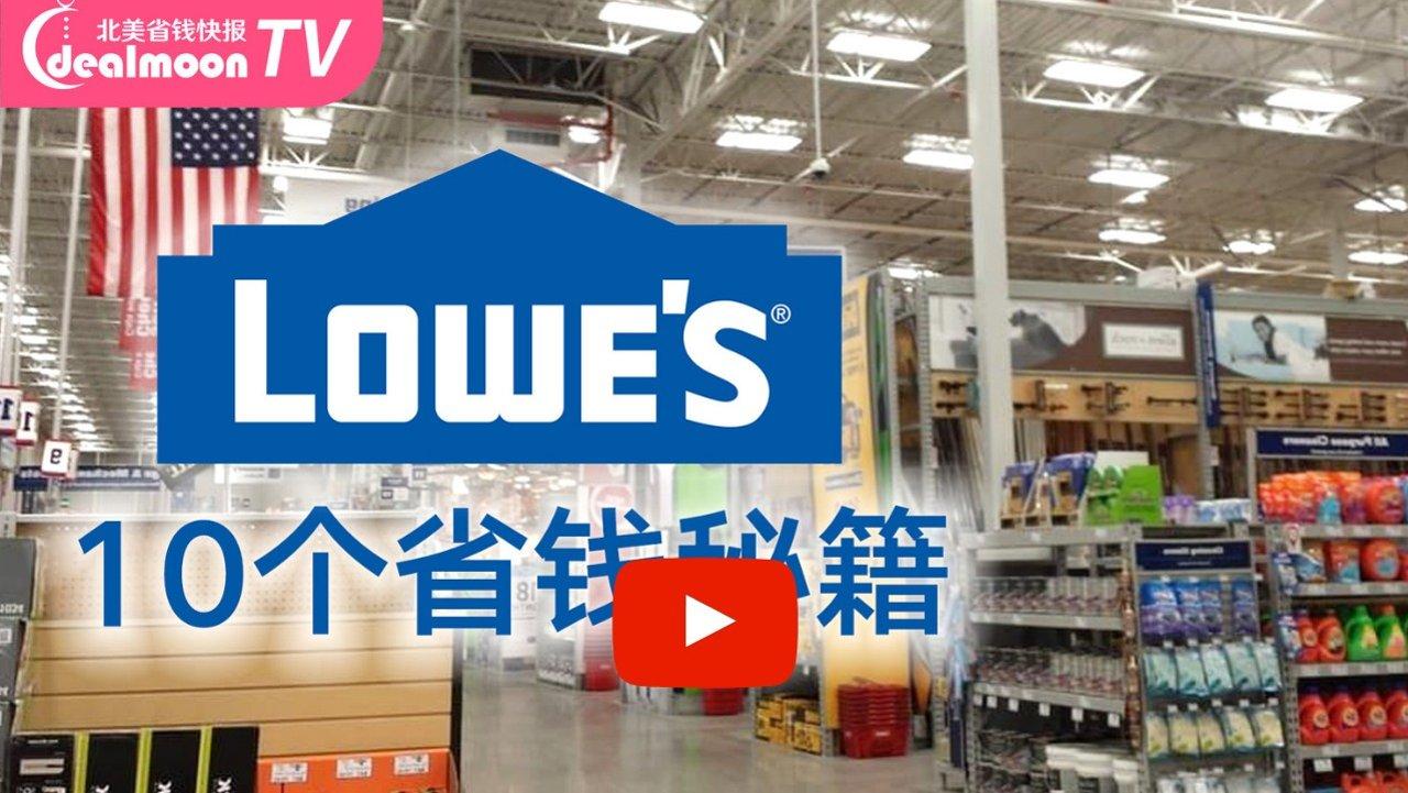 10个Lowe's购物秘籍,家装省钱又实用!