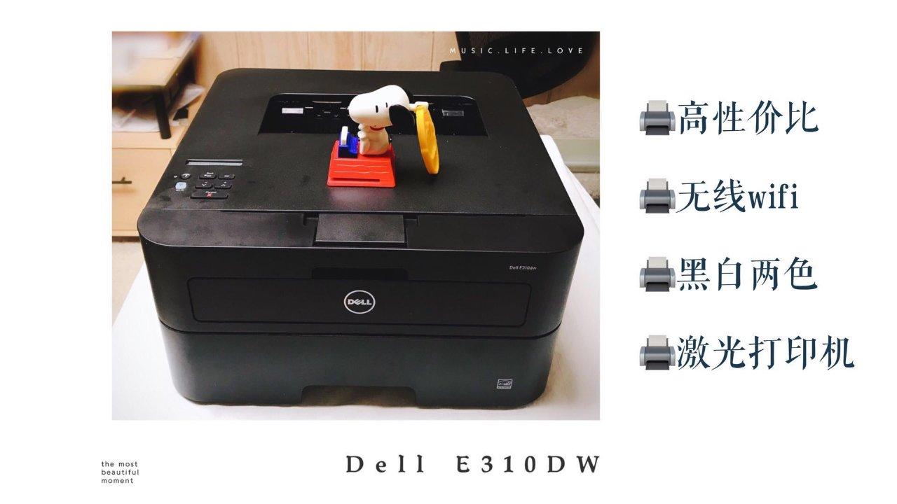 高性价比Dell E310DW黑白激光打印机【开箱及安装教程】