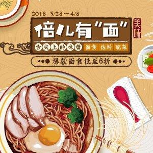 40% offInstant Noodle sale @ Tak Shing Hong