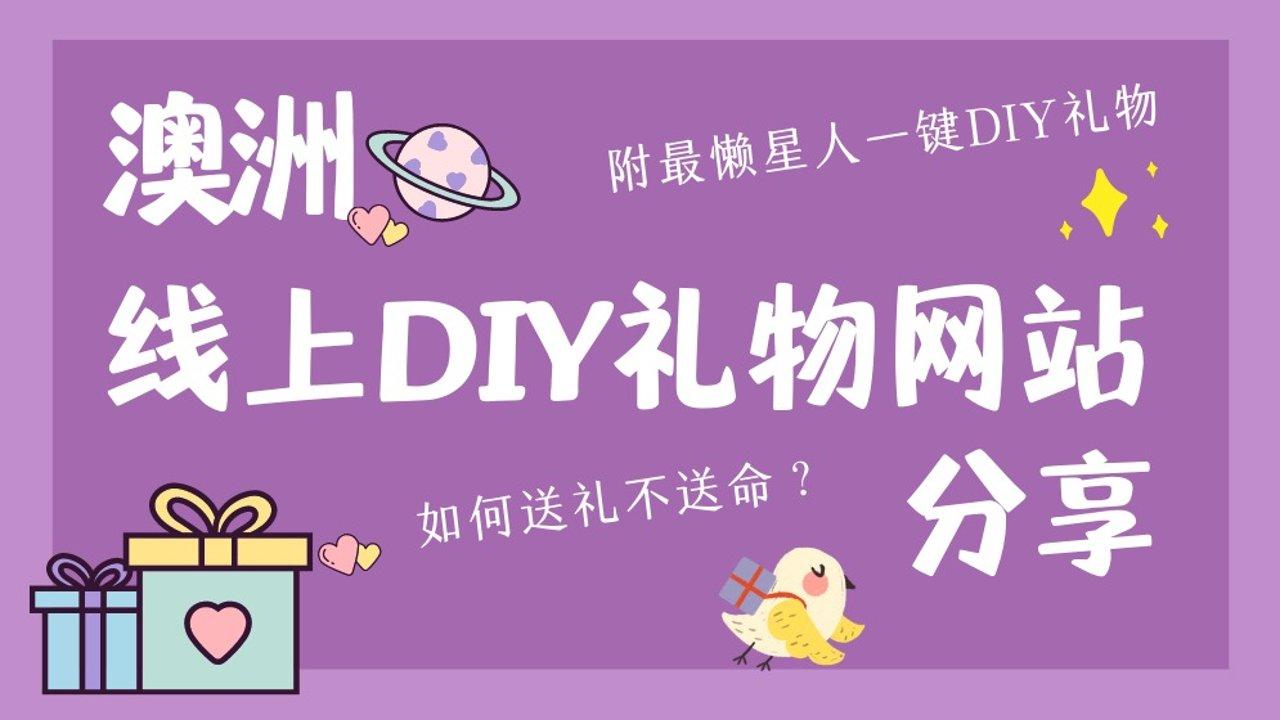 超多好评的澳洲线上DIY礼物网站分享!~ 附最懒星人一键DIY礼物,快来取经!