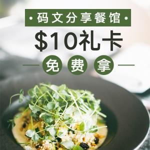 原创征文#我吃饭君君买单#你住的城市有啥好吃的馆子?推荐给大家赢$10礼卡