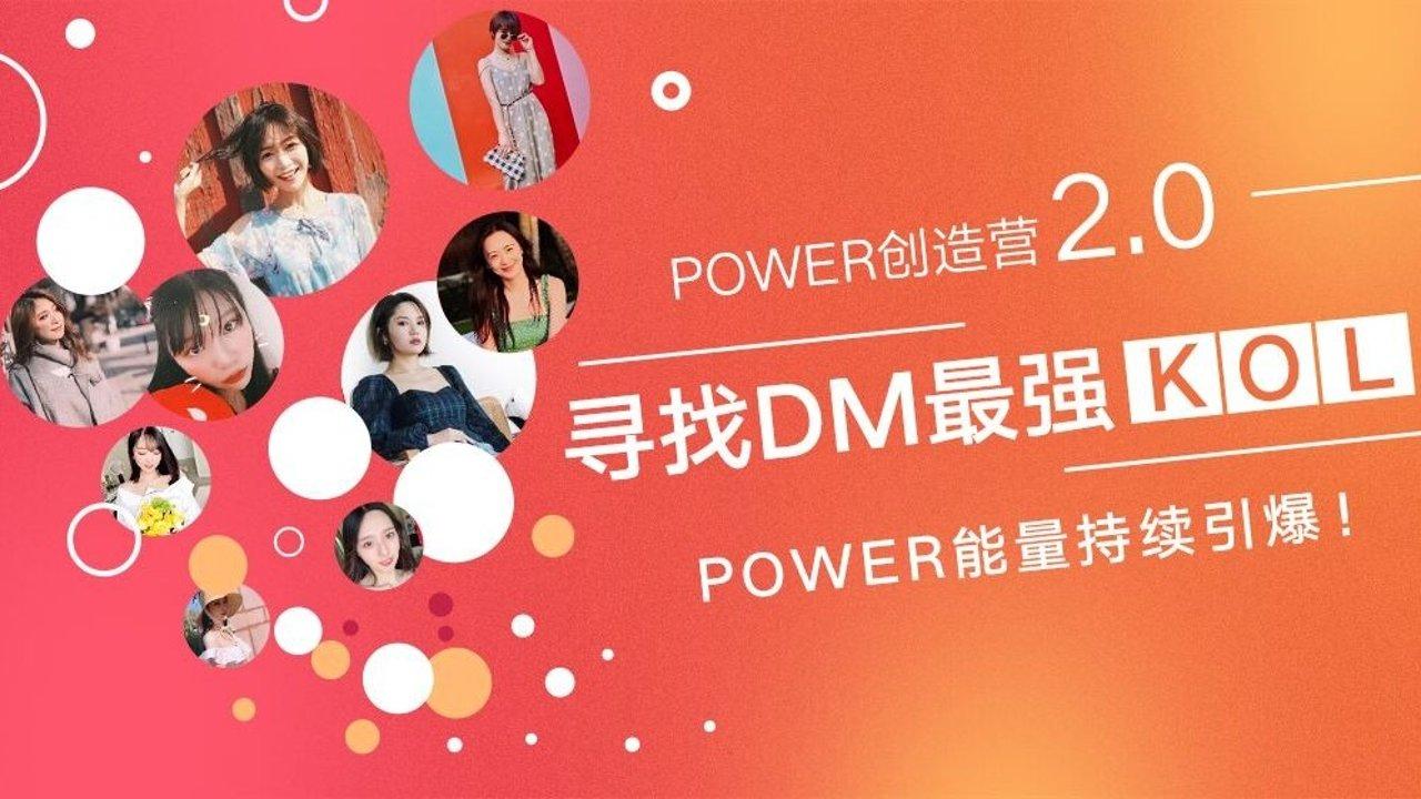 POWER创造营2.0   DM最强达人已诞生,快来感受他们的POWER能量吧!