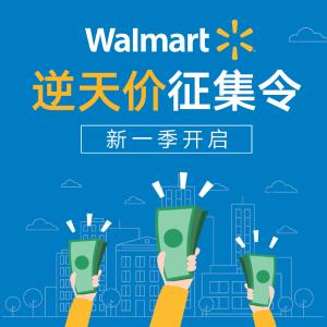 """Walmart """"逆天价征集令"""" 新一季开启, 线上好货店内扫"""