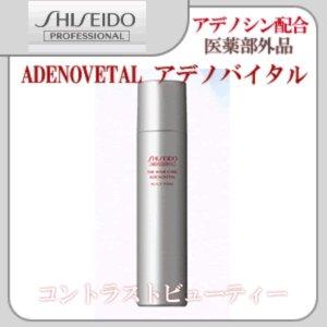 Shiseido 头皮生机赋活喷雾