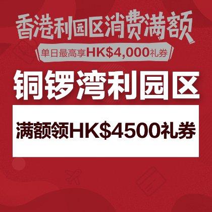 最高HK$4500礼券