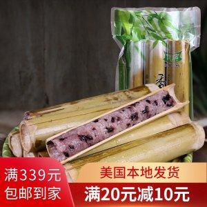 约$4.97佤临香竹烤饭竹筒饭270g/3条