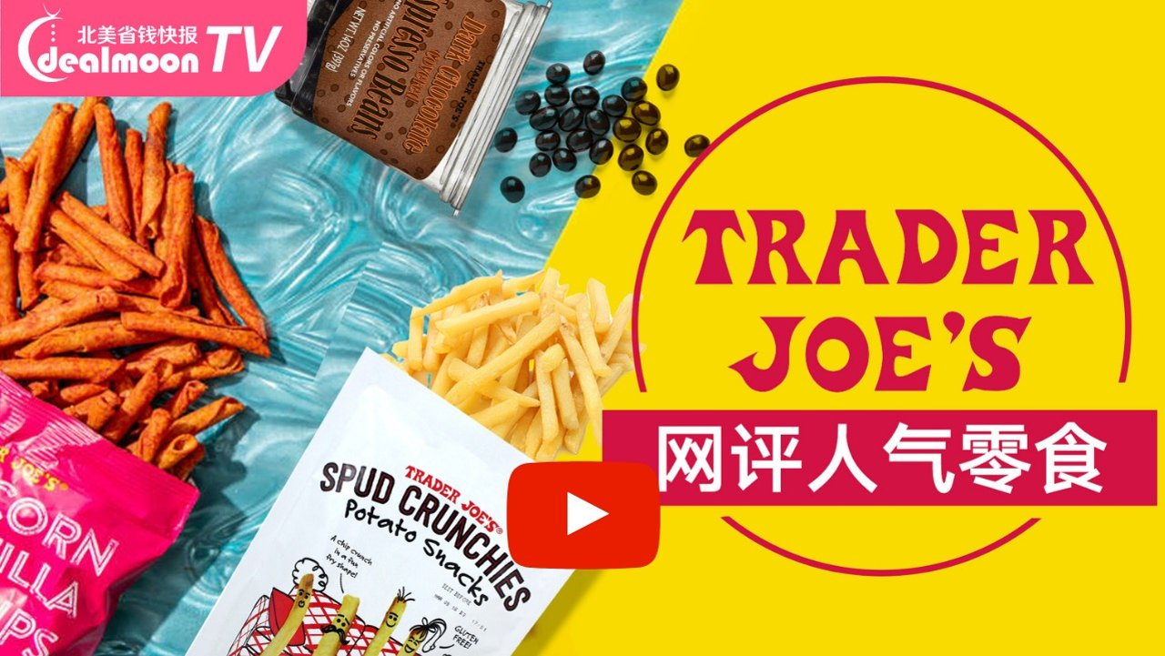 Trader Joes 零食推荐!!!