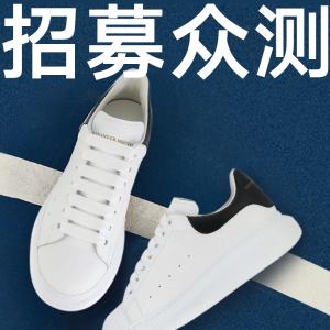 McQueen小白鞋招募众测,价值$575小白鞋巅峰之作,不能错过的经典百搭款