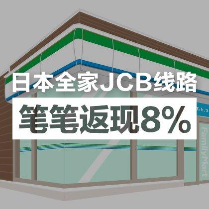 享笔笔返现8%,最高5000日元