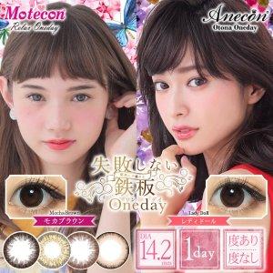 [日本 美瞳 / 彩片]Motecon Anecon 1day 直径14.2mm 美瞳 [更换周期:日抛] 规格:1盒10片装(5副) 有度数 无度数 彩色隐形眼镜