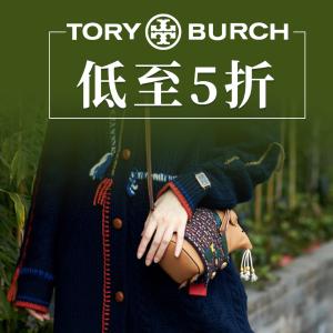 5折起 中号樱花粉钱包€119Tory Burch官网 冬季大促开始 惊喜价收包包美鞋