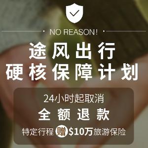 行程6.6折+赠$10万旅行保险