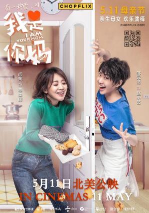 5月11日美国上映 中奖名单已公布《我是你妈》欢度母亲节 闫妮携手亲闺女上演麻辣母女情