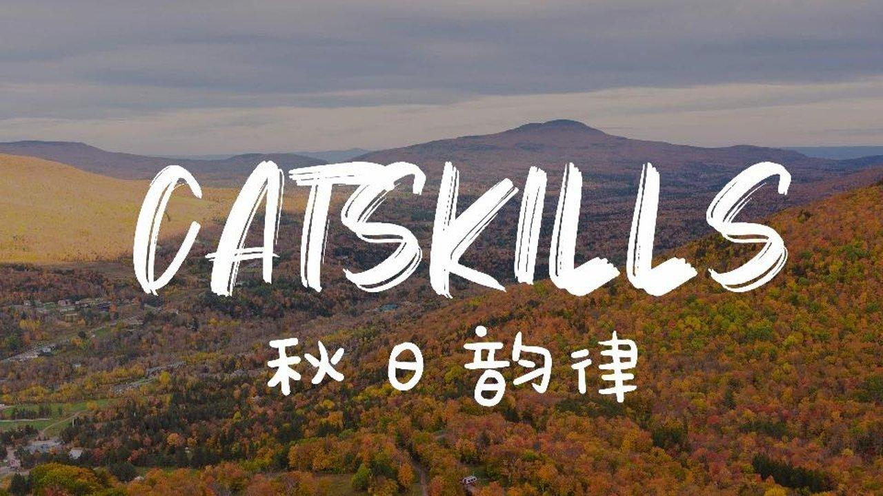 纽约上州短途秋游   去Catskills享受最美枫叶季