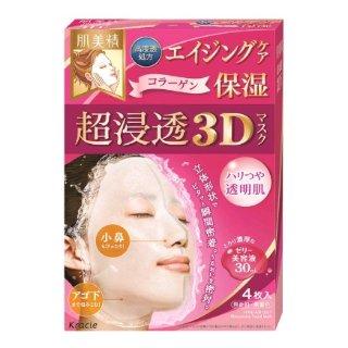 10盒直邮美国到手价$66.5史低价:Kracie 肌美精 3D面膜  粉色补水保湿 4片装