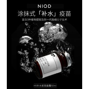 限时3.5折 €29收国内653RMB同款!NIOD 不用动刀的微整形 HV补水疫苗面霜 冬天补水黑科技