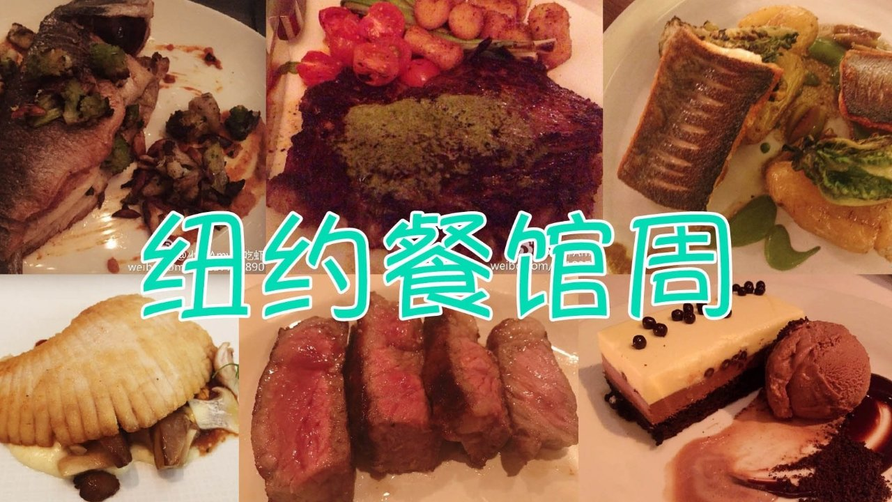纽约餐馆周吃什么?量大,美味,新鲜感?进来看看你就知道了