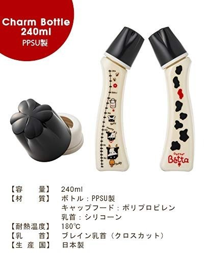 贝塔(Betta)Doctor Betta贝塔奶瓶 Brian Charm Bottle 240ml 限定瓶 黑色 0个月~ PPSU制