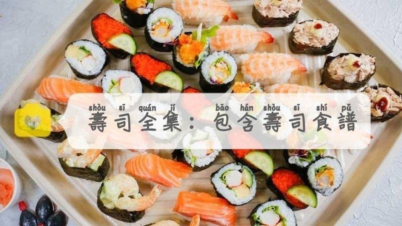 在家也能尽情享受各种寿司美食! 一篇文章带你了解寿司文化, 附上许多精美与受欢迎的寿司食谱