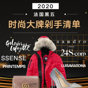 跟着买不会错黑五开抢:2020 法国黑五 史全时尚大牌剁手清单