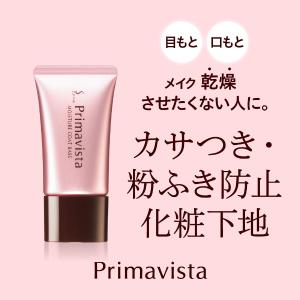 直邮到手价$52 遮盖毛孔神器Sofina Primavista 映美焕采修护防晒妆前乳 日本版 干皮爱用