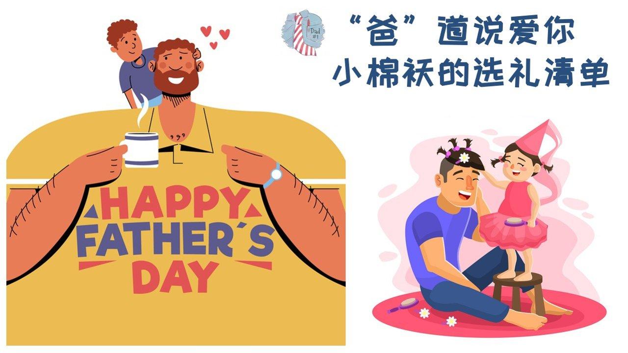 """父亲节:""""爸""""道说爱你丨小棉袄的选礼清单"""
