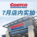7月15日-7月21日Costco 特价海报+店内实拍图 韦伯Omega-3 鱼油$44.99 skinnypop 爆米花$4.49