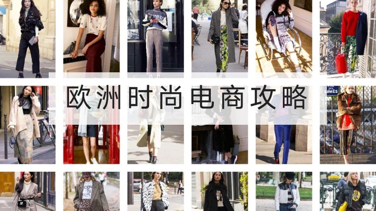不得不知的欧洲时尚电商:设计师和时髦新锐品牌在哪家买?