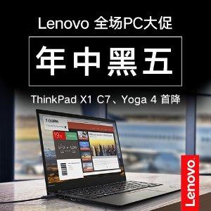 X1 7代首降 $1349收, 新Yoga4 $1466Lenovo 年中黑五大促 全场3重优惠最高享3折