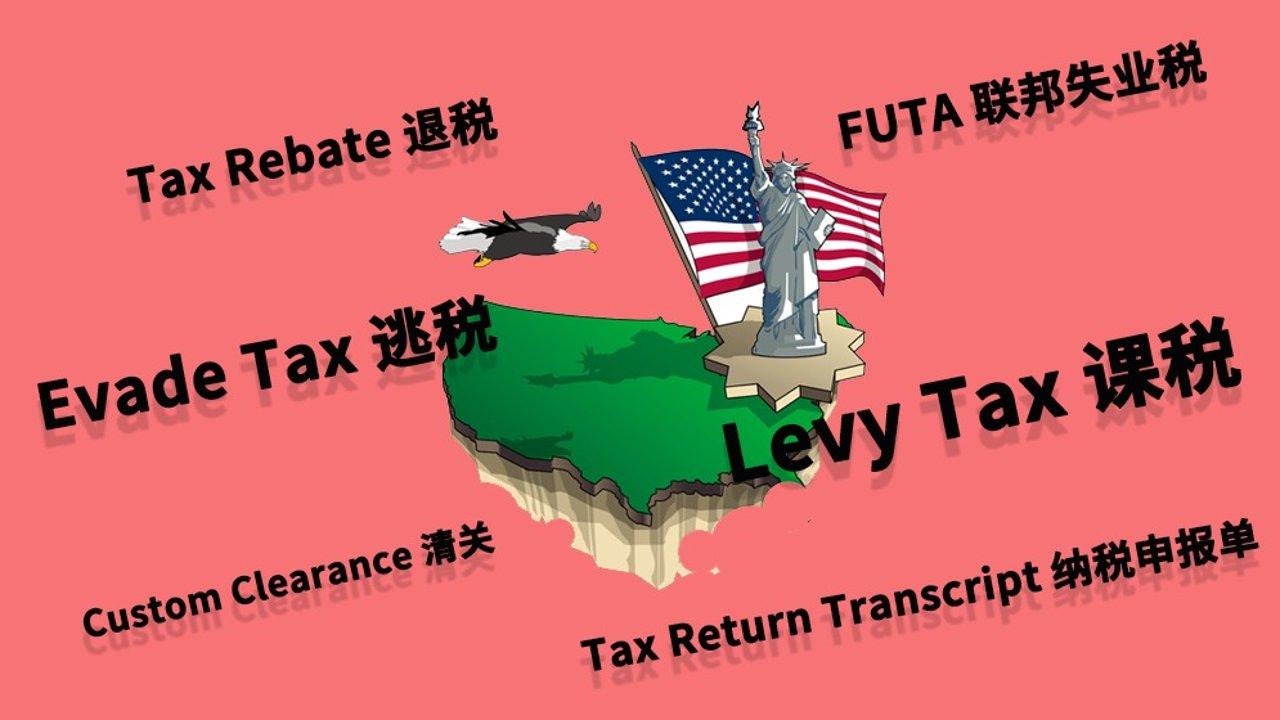2020年美国报税 | 报税术语中英文对照,怎么用英文报税
