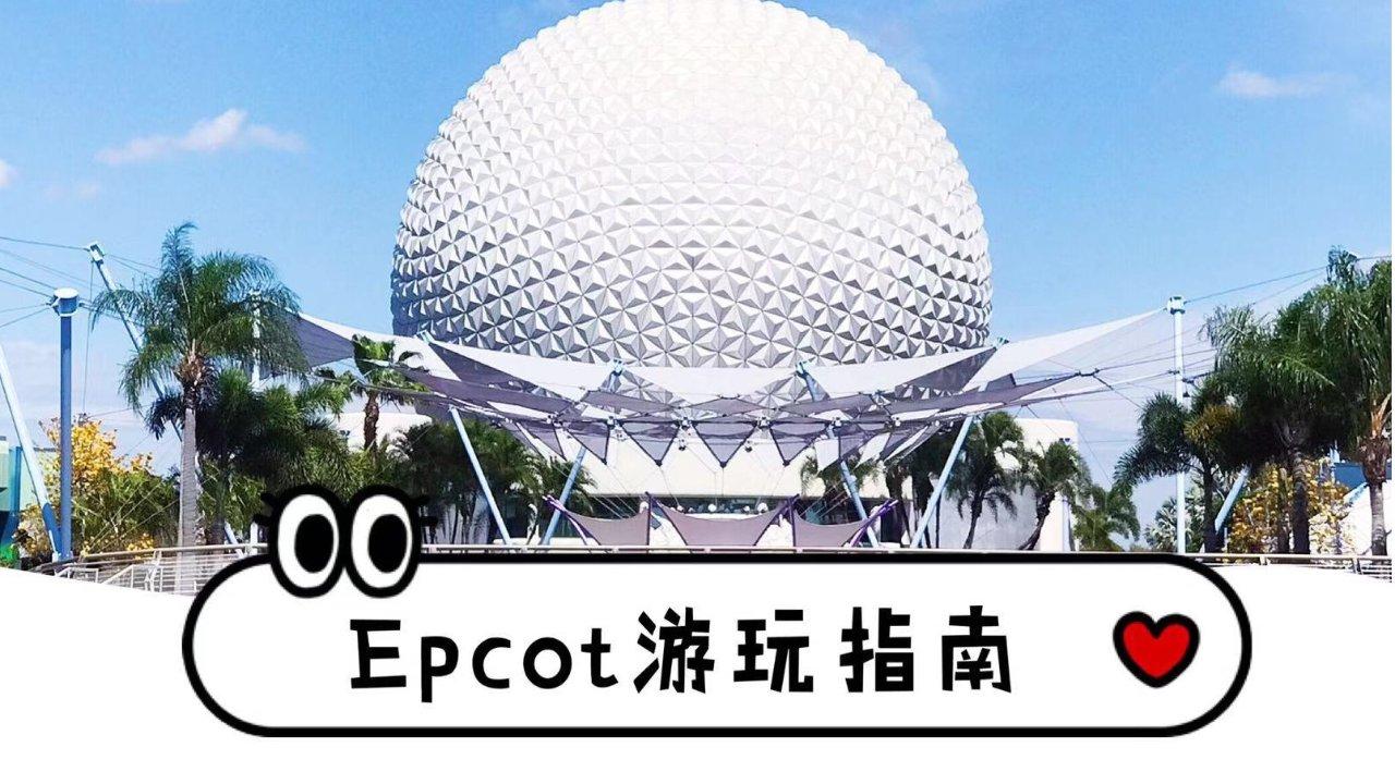 奥兰多迪士尼 | 一日四园攻略之Epcot