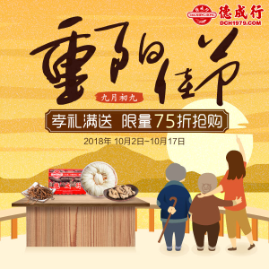 25% offTak Shing Hong Double Ninth Festival Activities