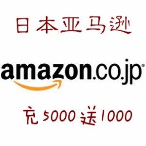 买5000日元礼卡 最高可送1000积分日本亚马逊 prime day 限时活动 :买礼卡 送积分