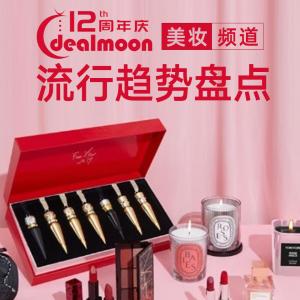 细数自信妆容你还缺什么Dealmoon美妆频道 历年流行彩妆趋势大盘点