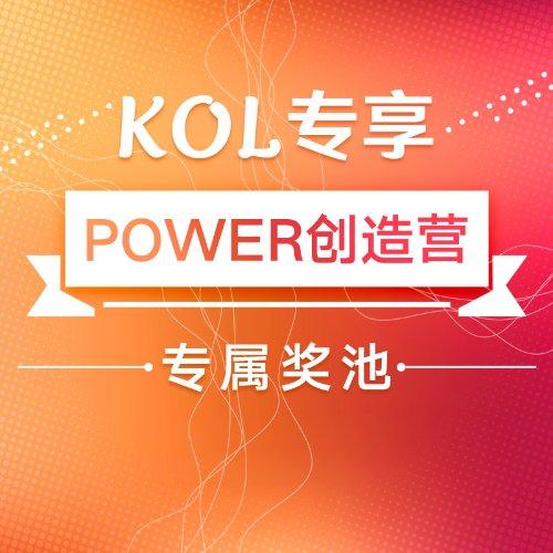 【KOL专享】POWER创造营专属奖池