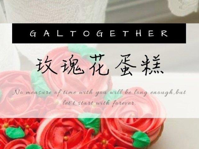 情人节教你做好看走心的玫瑰花蛋糕