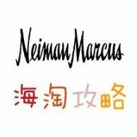 淘美妆、奢侈品的好去处~Neiman Marcus百货商店海淘攻略