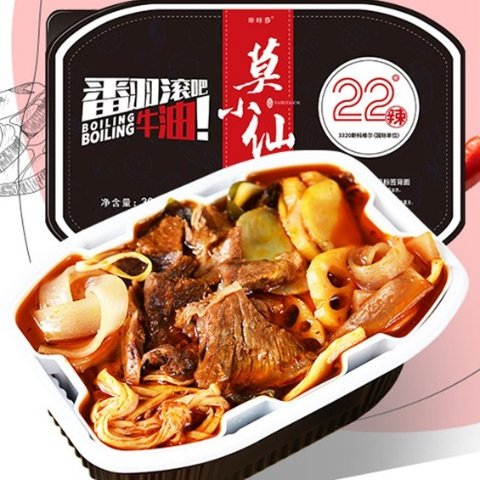 $2 OffYamibuy Mo Xiao Xian Instant Food Limited Time Offer