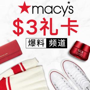 $3 礼卡+ 每日无上限 活动惊喜延长Macy's 爆料专场, 百货好价超值分享