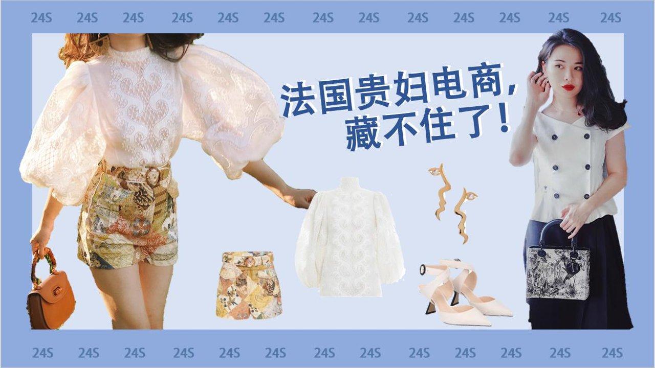 法国贵妇电商24S推荐 | 这里不仅能买到打折的LV和Celine,还有时尚买手私藏的好品味单品~