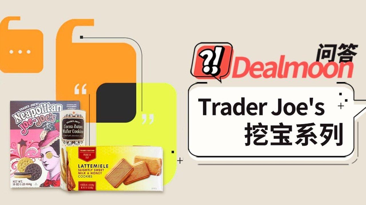 Dealmoon问答   美超系列之Trader Joe's挖宝:你心里排第一的零食是啥?上半年最爱新品?