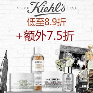 低至8.9折+额外7.5折Kiehl's 和青你一起白的发光 收金盏花水、牛油果眼霜