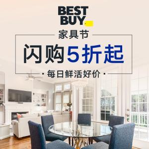 低至5折 节省高达$1100Best Buy 家具节 沙发书桌床垫电脑椅特卖 鲜活好价每日更新