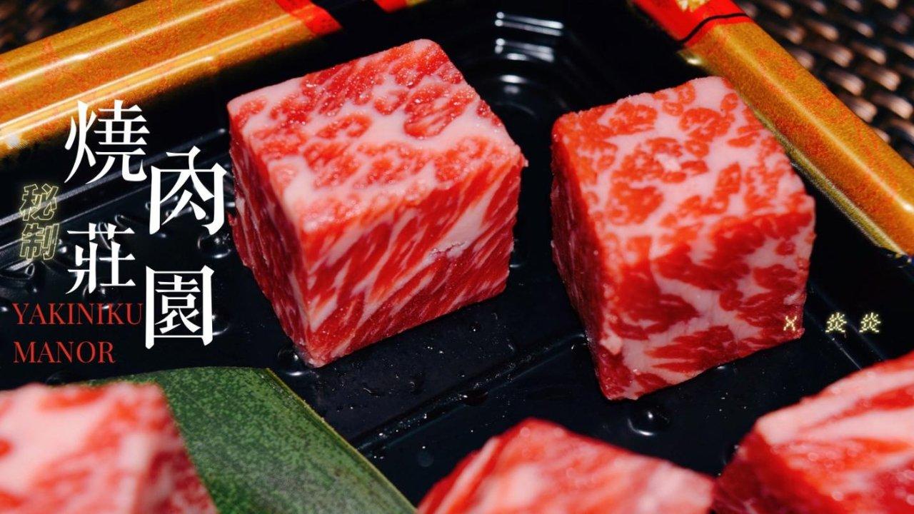 🔥烧肉庄园 | 送日本牛舌+美心月饼立减$30!烧最高级的肉,享受脂肪在肉里融化的香气,品味最美好的肉感